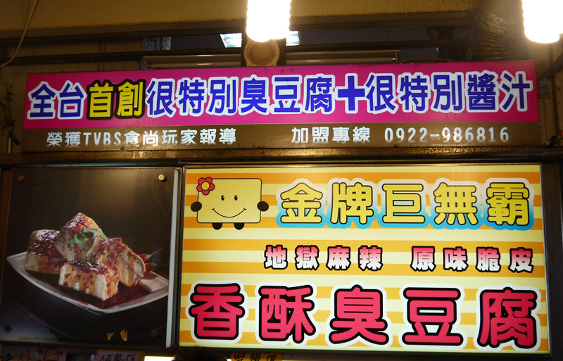 14g My Favourite Store In Fengjia Night Market Which Sells A Very Crispy Kind Of Stinky Tofu  800