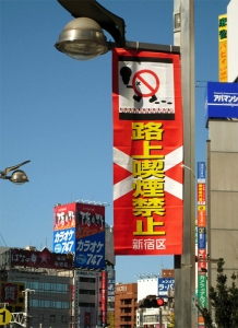 "These ""No Smoking"" signs were all over Shinjuku in Tokyo, Japan. I thought the smoking ""No"" sign was cute."