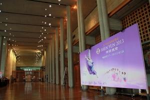 The lobby of Hyogo Performing Arts Center in Japan's Nishinomiya City, 2013. (Sebastien Chun)