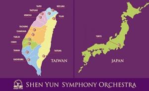 Syso Tour Taiwan Japan Thumb