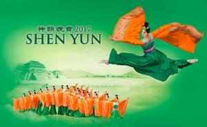Shenyun2017 Thumb