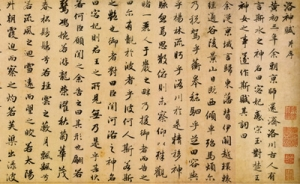 Thumb Excerpt From Zhao Mengfu Tale Of The Goddess Of Luo River