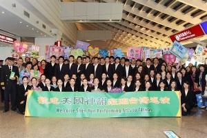 Shenyun Taiwan 2017 Airport IMG 1892