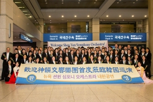 Syso2017 Korea Airport