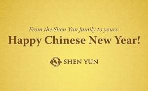 ShenYun Chinese New Year 2018 Thumb